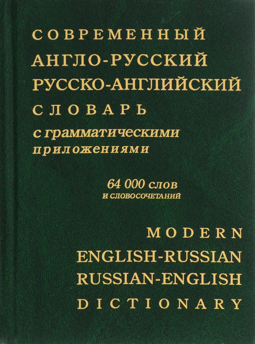 Современный англо-русский и русско-английский словарь с грамматическими приложенями. 64000 слов и словосочетаний