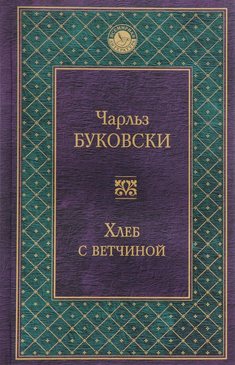 Рецензия на книгу Хлеб с ветчиной