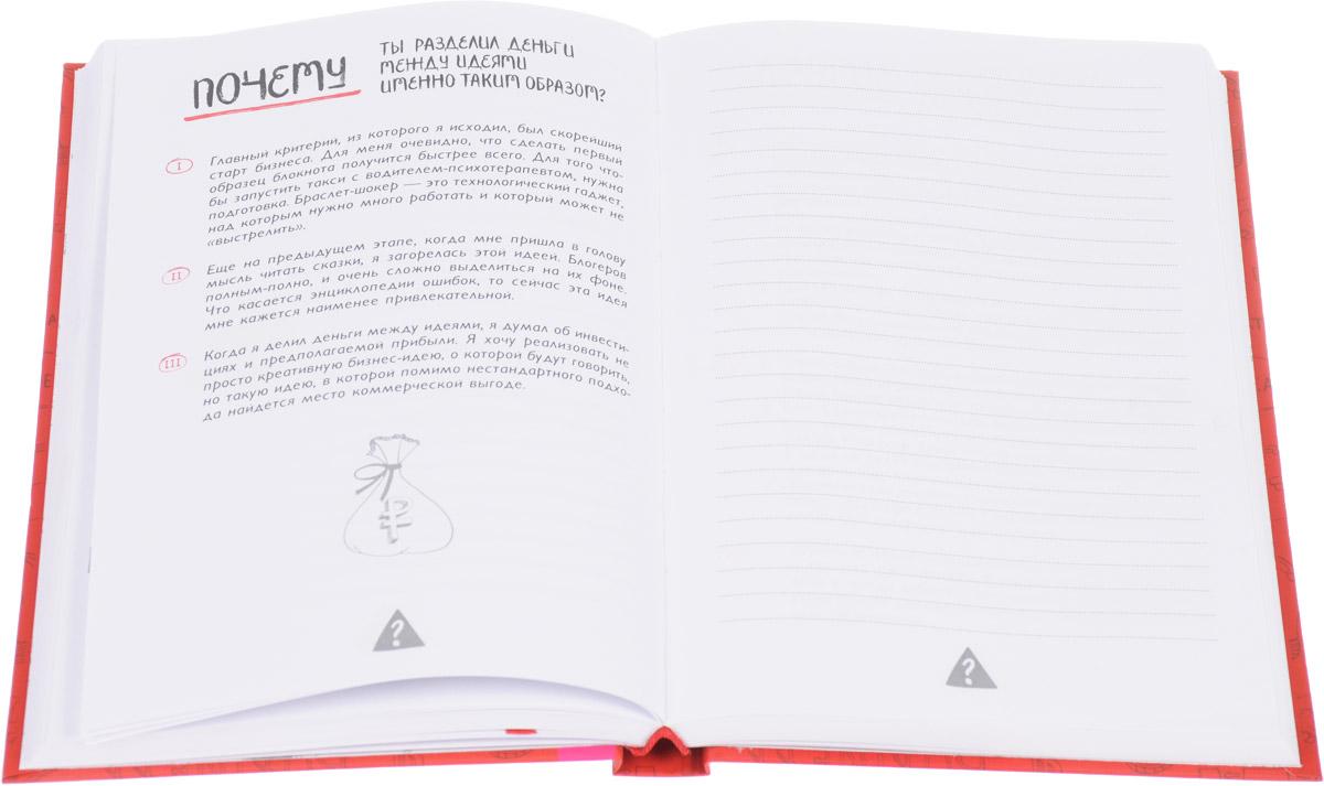 Ежедневник креативных людей. 365 рецептов для души. У нас уже есть все, что нам нужно (комплект из 3 книг)