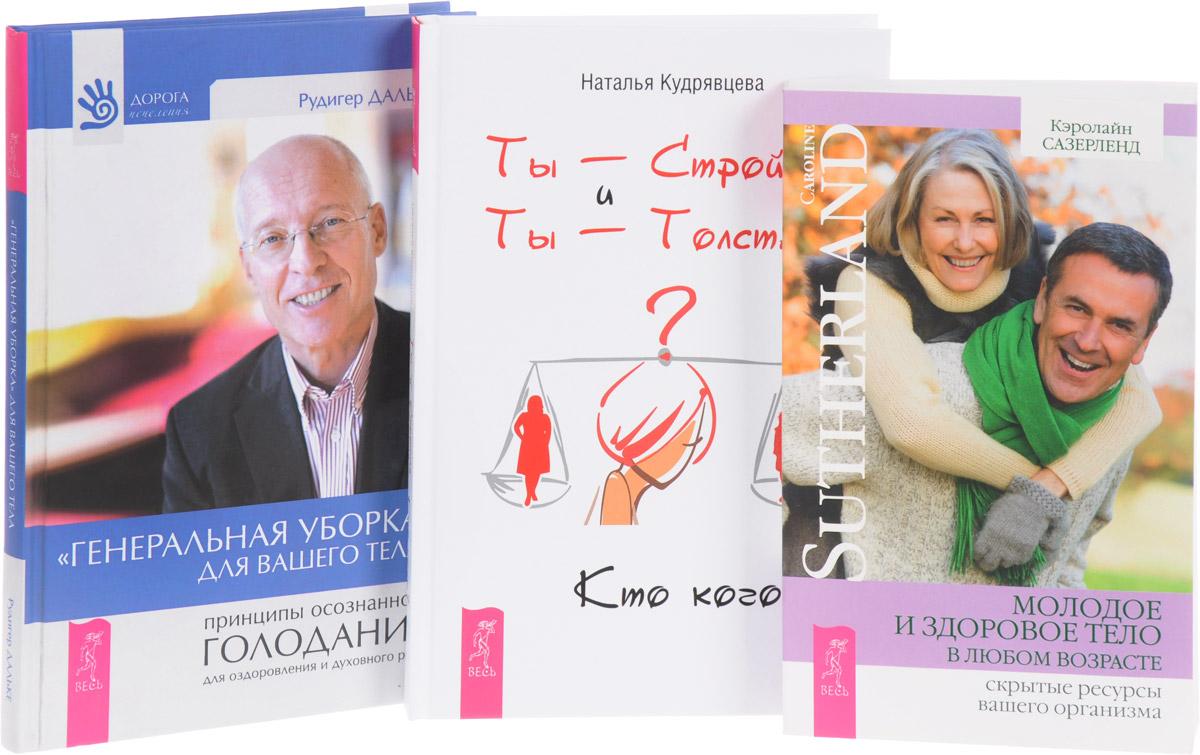 """Ты - Стройная и Ты - Толстая. Кто кого? Молодое и здоровое тело в любом возрасте. """"Генеральная уборка"""" для вашего тела (комплект из 3 книг)"""