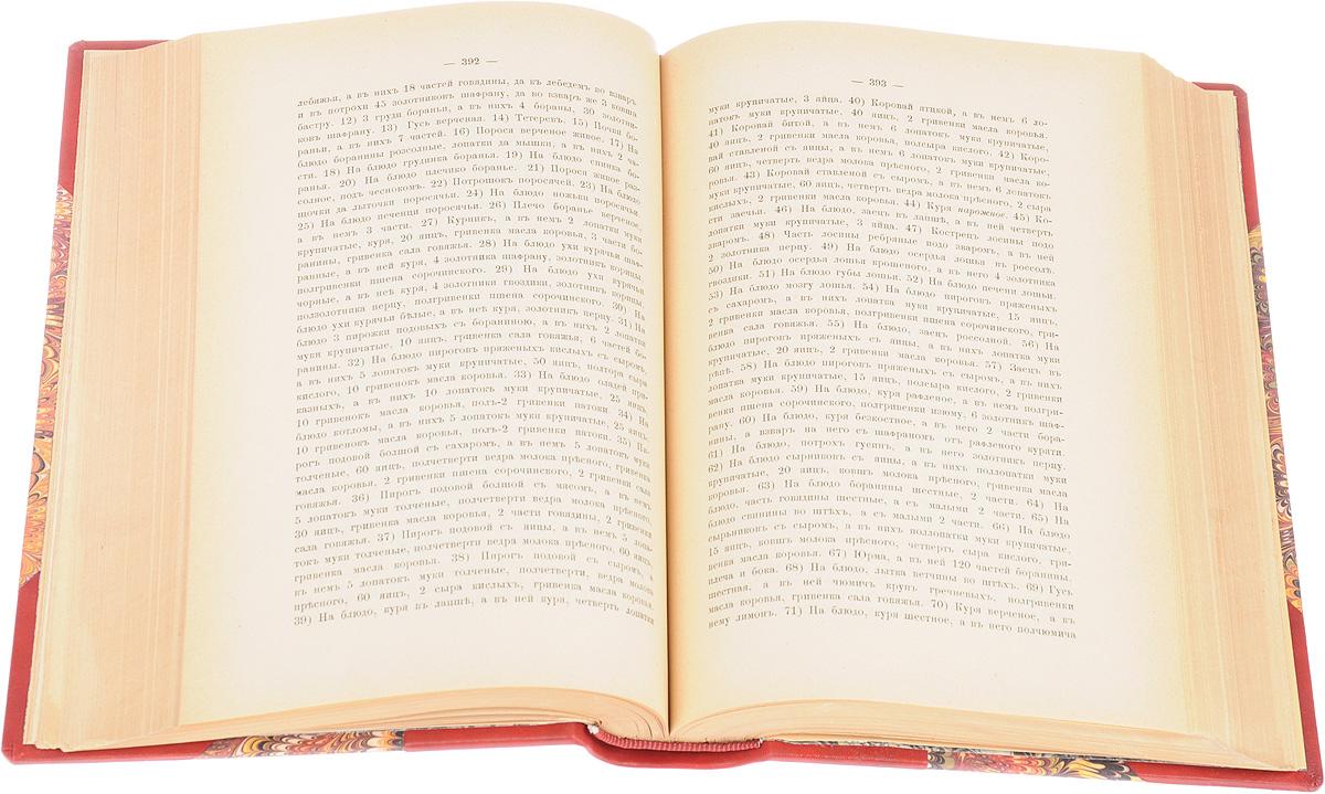 Домашний быт русских царей в XVI - XVIII столетиях. В 2 томах + Домашний быт русских цариц. В 1 томе (комплект из 3 книг)