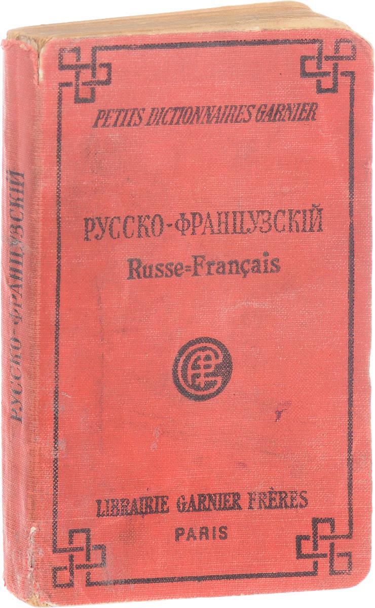 Маленький русско-французский словарь