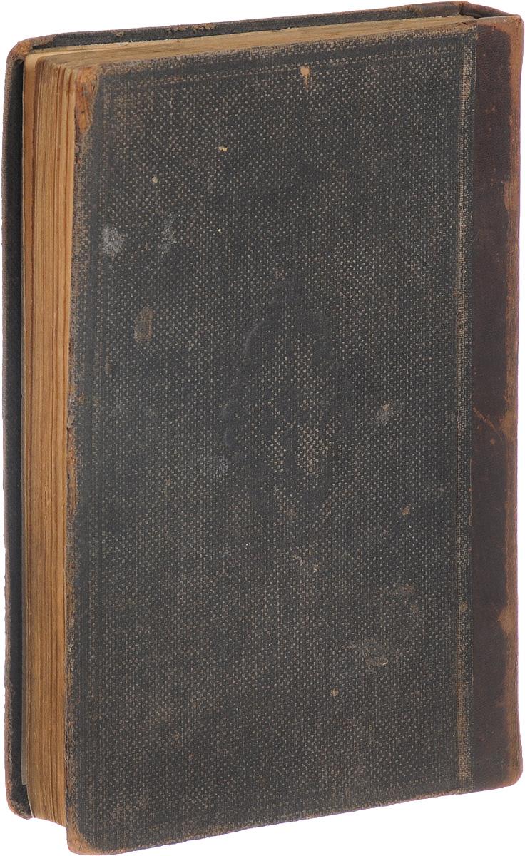Невиим Уксувим, т.е. Священное писание с комментарием Раввина М. Л. Мальбина. Том IART-2290500Вильна, 1891 год. Типография Вдовы и братьев Ромм. Владельческий переплет. Сохранность хорошая. Невиим - второй раздел иудейского Священного Писания - Танаха. Невиим состоит из восьми книг. Этот раздел включает в себя книги, которые, в целом, охватывают хронологическую эру от входа израильтян в Землю Обетованную до вавилонского пленения Иудеи (период пророчества). Однако они исключают хроники, которые охватывают тот же период. Невиим обычно делятся на Ранних Пророков, которые, как правило, носят исторический характер, и Поздних Пророков, которые содержат более проповеднические пророчества. В представленное издание вошел первый том Невиим Уксувим - Священного писания с комментарием раввина М. Л. Мальбима. Не подлежит вывозу за пределы Российской Федерации.