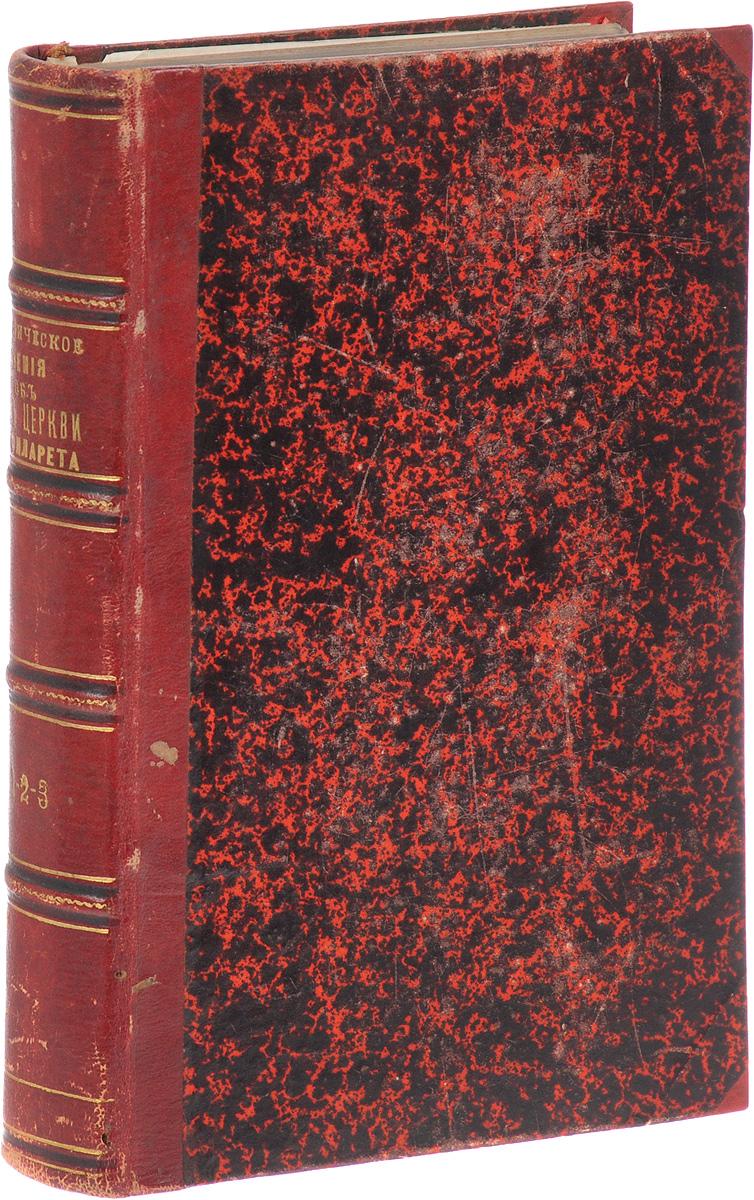 Историческое учение об Отцах церкви. В 3 томах (в одной книге)