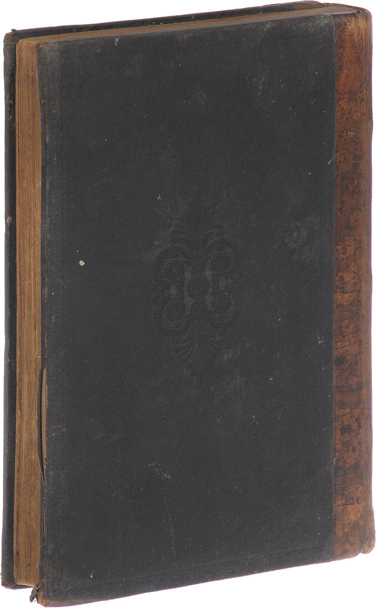 Невиим Уксувим, т.е. Священное Писание с комментарием Раввина М. Л. Малбина. Том XI-XII52726Вильна, 1891 год. Типография Вдовы и братьев Ромм. Владельческий переплет. Сохранность хорошая. Невиим - второй раздел иудейского Священного Писания - Танаха. Невиим состоит из восьми книг. Этот раздел включает в себя книги, которые, в целом, охватывают хронологическую эру от входа израильтян в Землю Обетованную до вавилонского пленения Иудеи (период пророчества). Однако они исключают хроники, которые охватывают тот же период. Невиим обычно делятся на Ранних Пророков, которые, как правило, носят исторический характер, и Поздних Пророков, которые содержат более проповеднические пророчества. В представленное издание вошли XI и XII тома Невиим Уксувим - Священного писания с комментарием раввина М. Л. Мальбима. Не подлежит вывозу за пределы Российской Федерации.