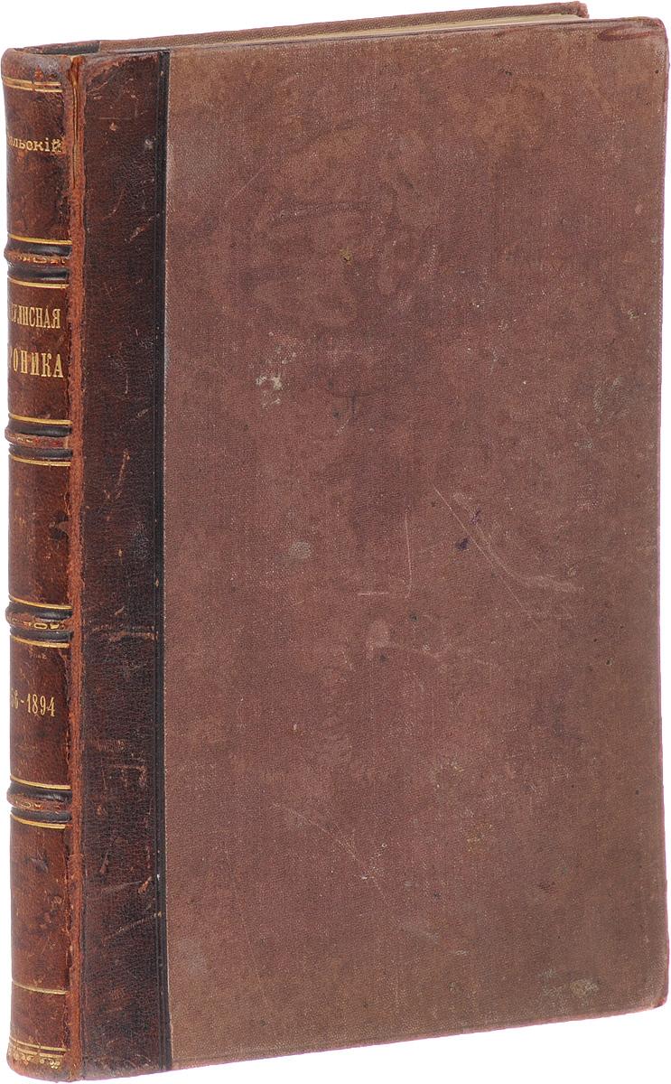 Закулисная хроника 1856-1894 гг. С автографом