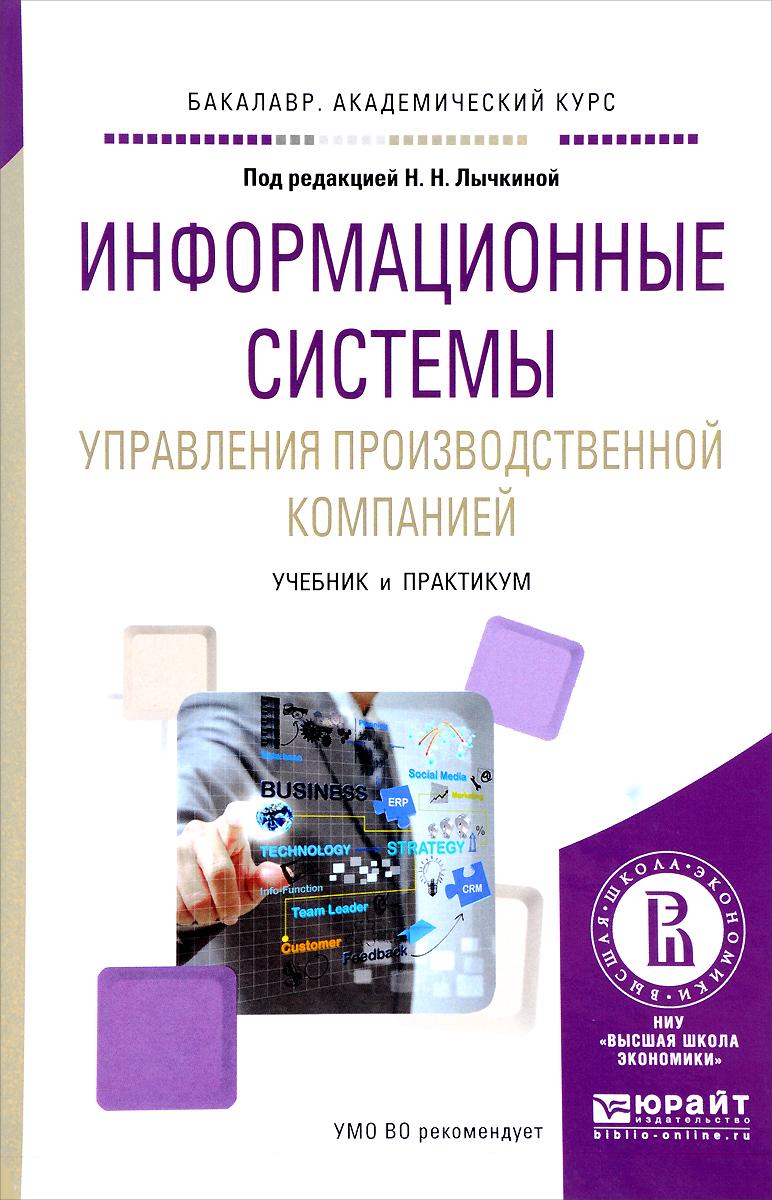 Информационные системы управления производственной компанией. Учебник и практикум