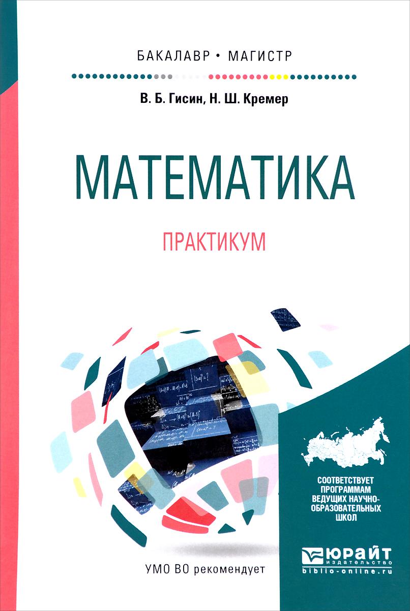 Математика. Практикум. Учебное пособие