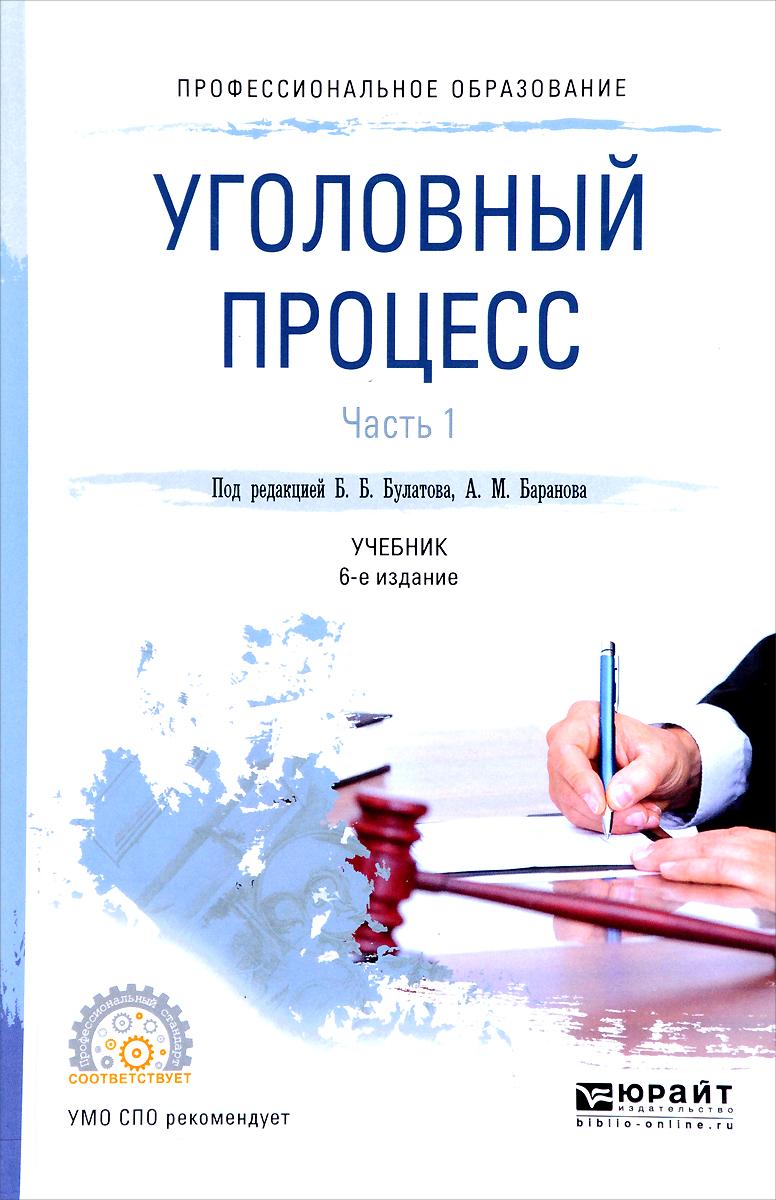 Уголовный процесс. Учебник. В 2 частях. Часть 1