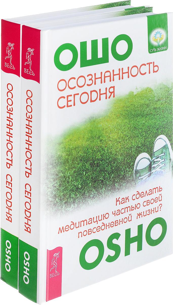 Ошо Осознанность сегодня (комплект из 2 книг) справочник по радиолокации в 2 книгах комплект