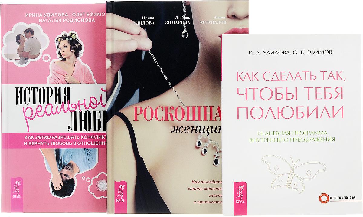 Роскошная женщина. История любви. Как сделать так, чтобы тебя полюбили (комплект из 3 книг)