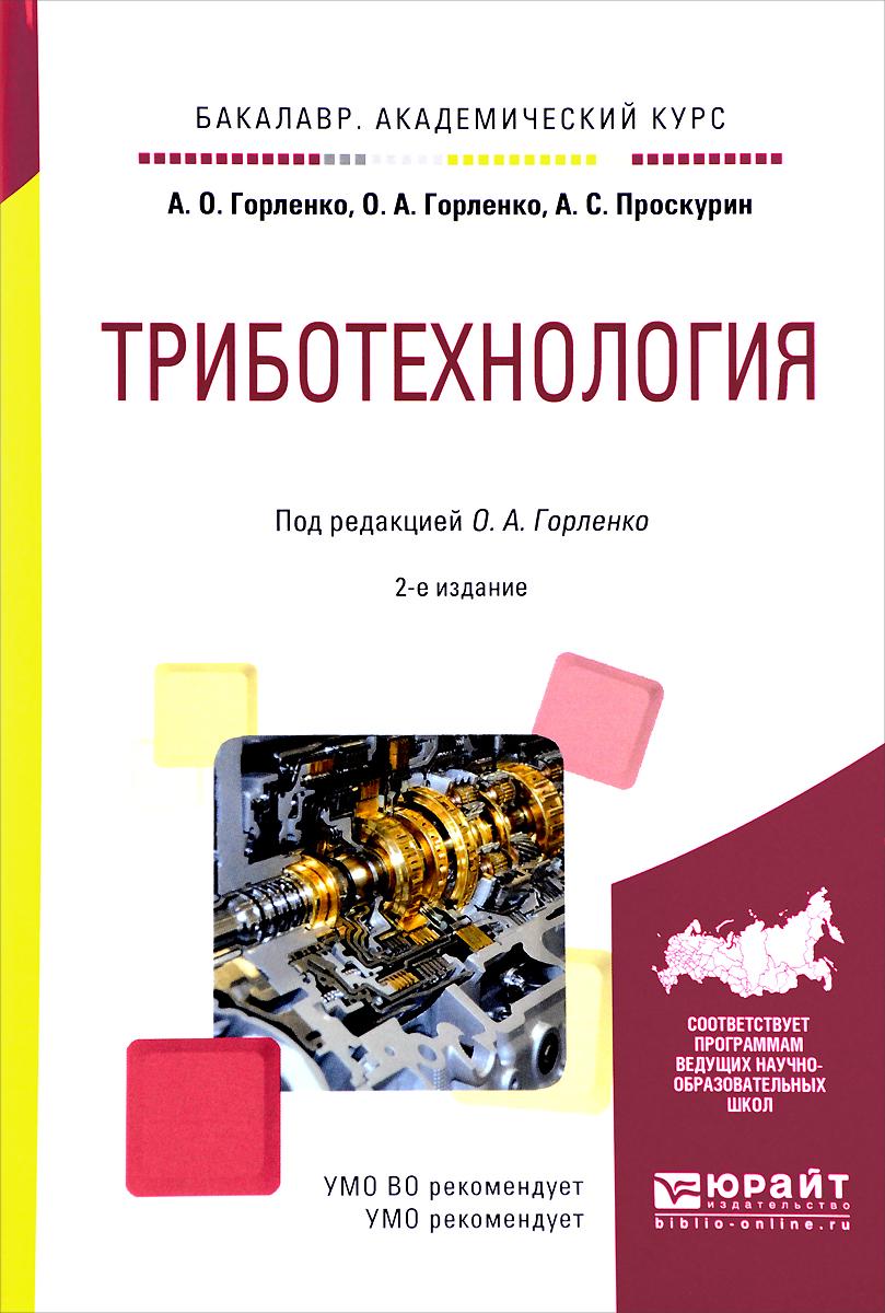Триботехнология. Учебное пособие
