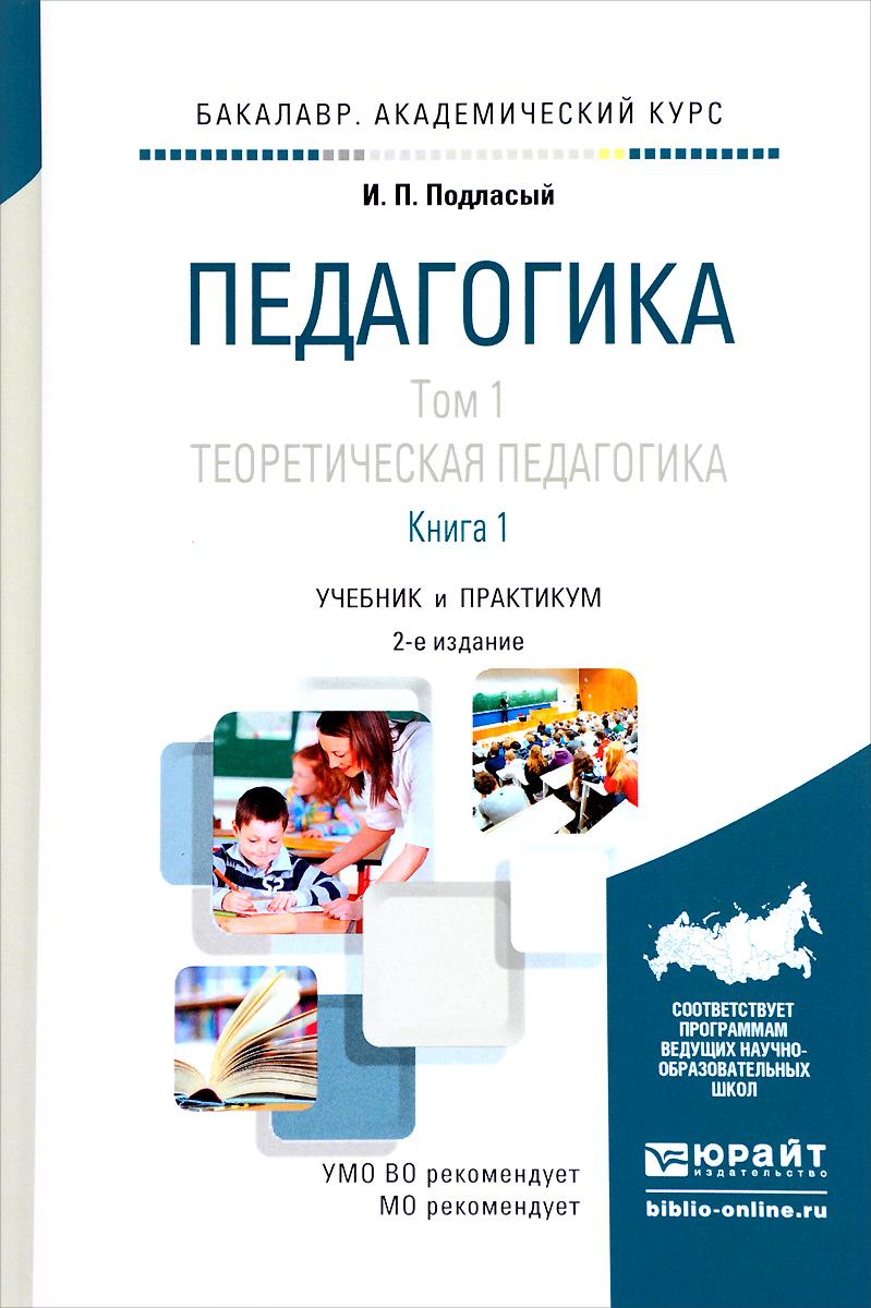 Педагогика в 2 томах. Том 1. Теоретическая педагогика в 2 книгах. Книга 1. Учебник и практикум