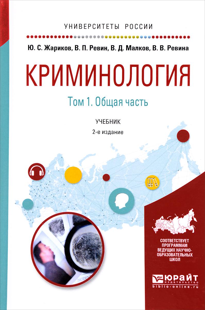 Криминология. В 2 томах. Том 1. Общая часть. Учебник