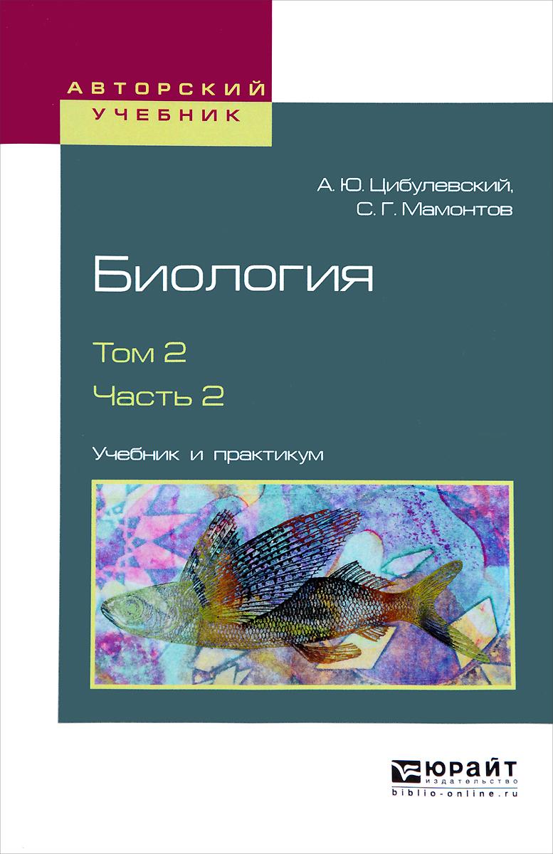 Биология. В 2 томах. Том 2. В 2 частях. Часть 2. Учебник и практикум
