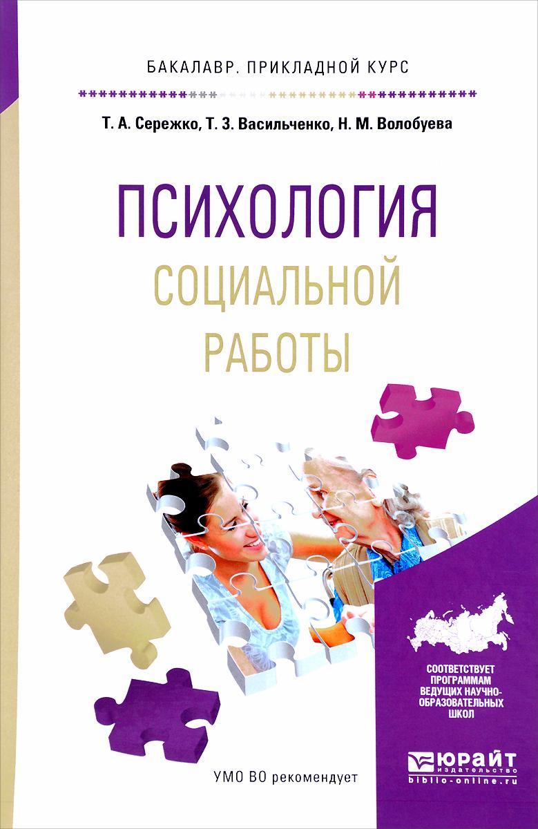 Психология социальной работы. Учебное пособие