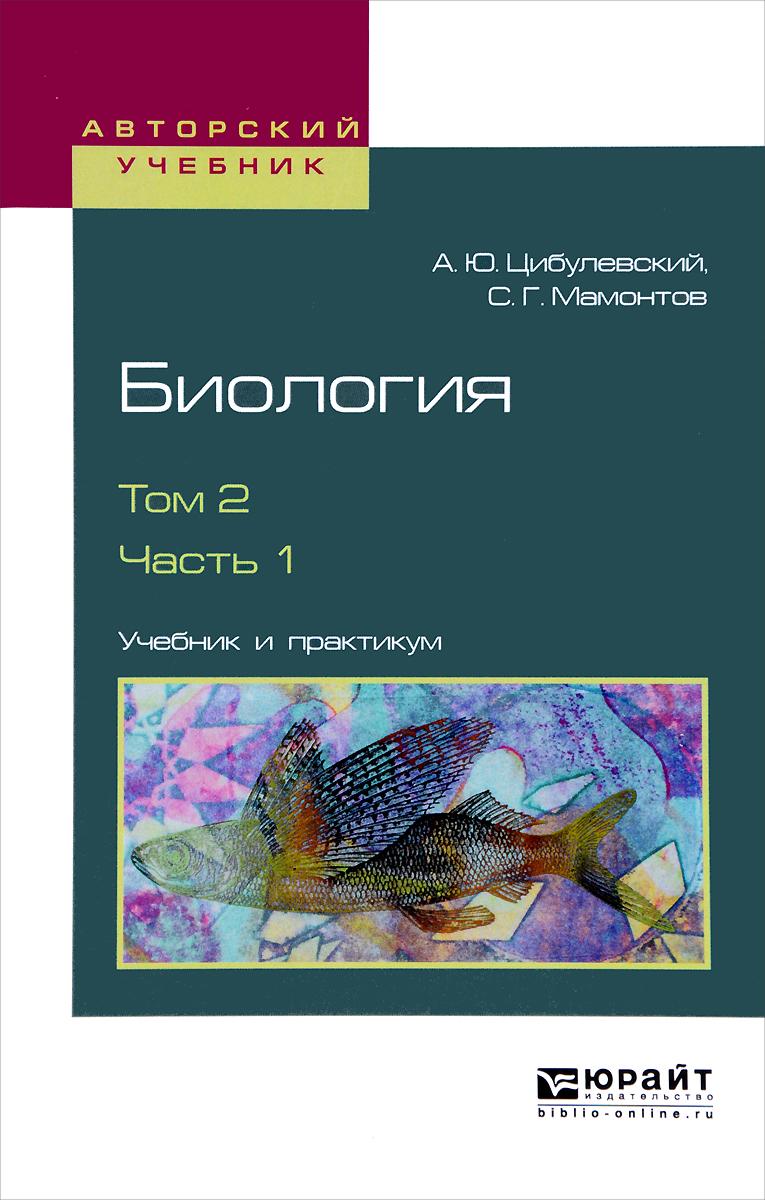 Биология. Учебник и практикум. В 2 томах. Том 2. В 2 частях. Часть 1