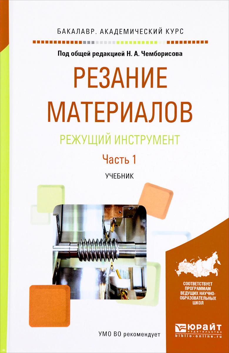 Резание материалов. Режущий инструмент. В 2 частях. Часть 1. Учебник