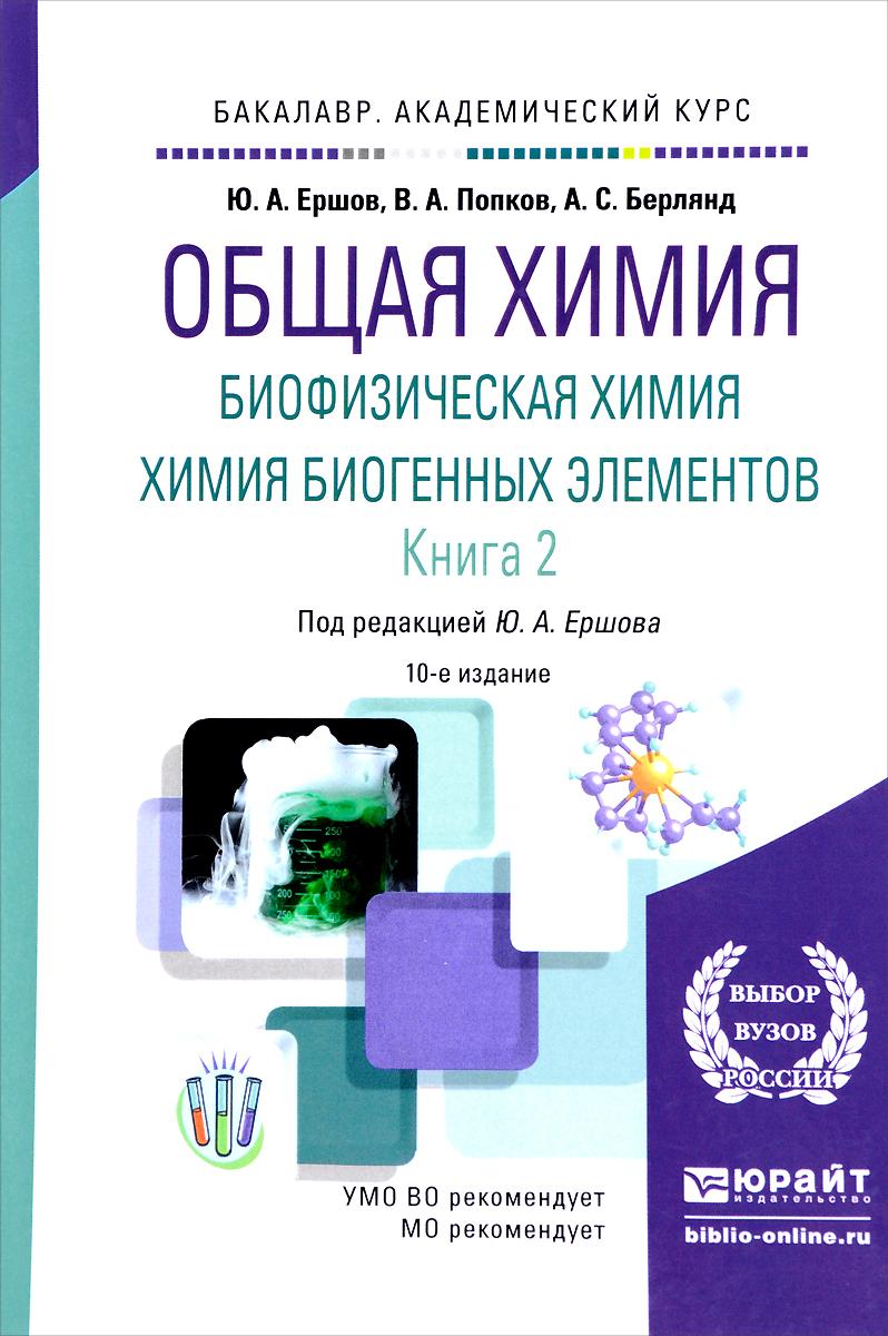 Общая химия. Биофизическая химия. Химия биогенных элементов. Учебник. В 2 книгах. Книга 2