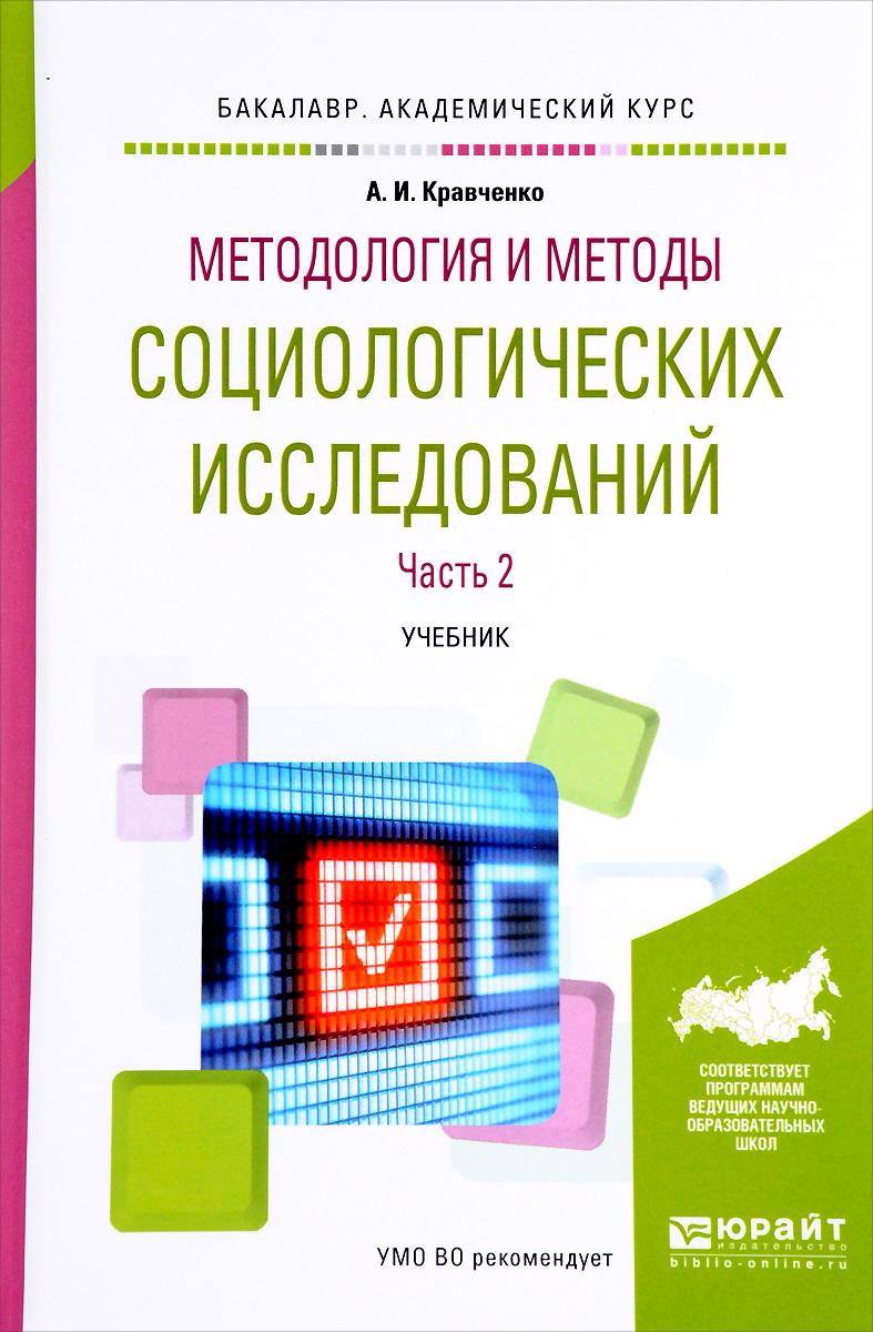 Методология и методы социологических исследований. Учебник. В 2 частях. Часть 2
