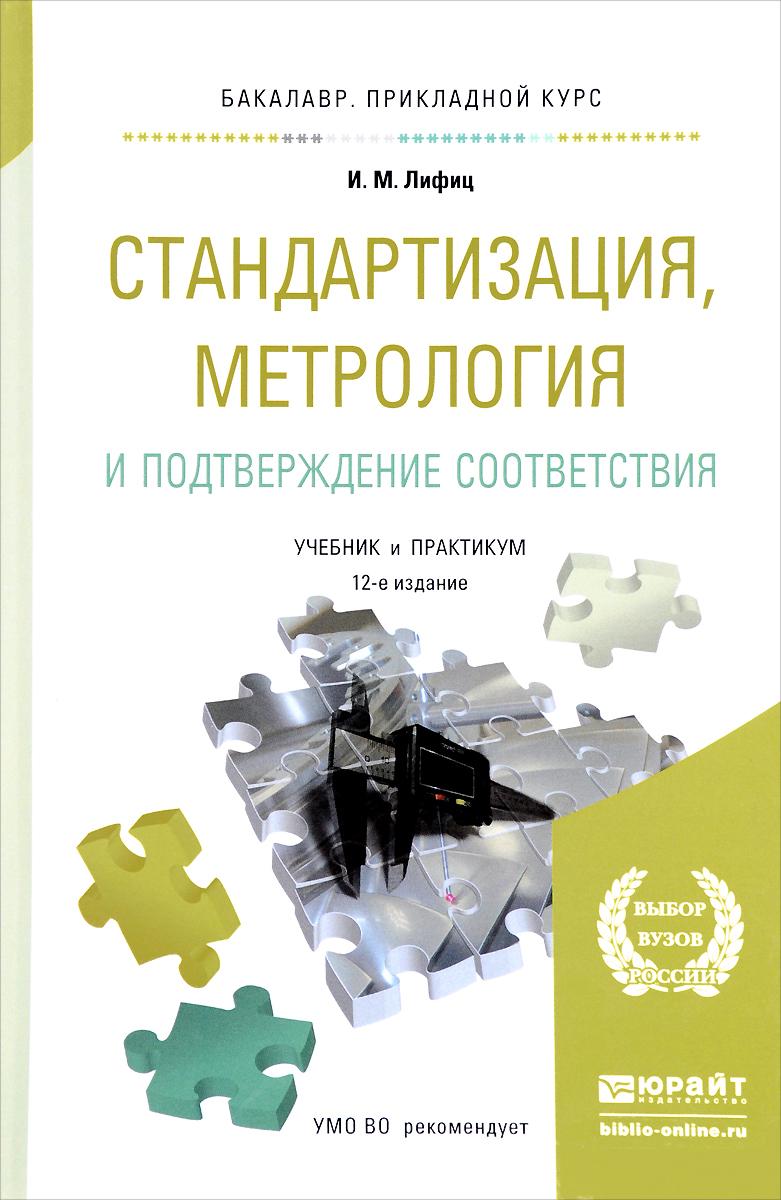 Стандартизация, метрология и подтверждение соответствия. Учебник и практикум