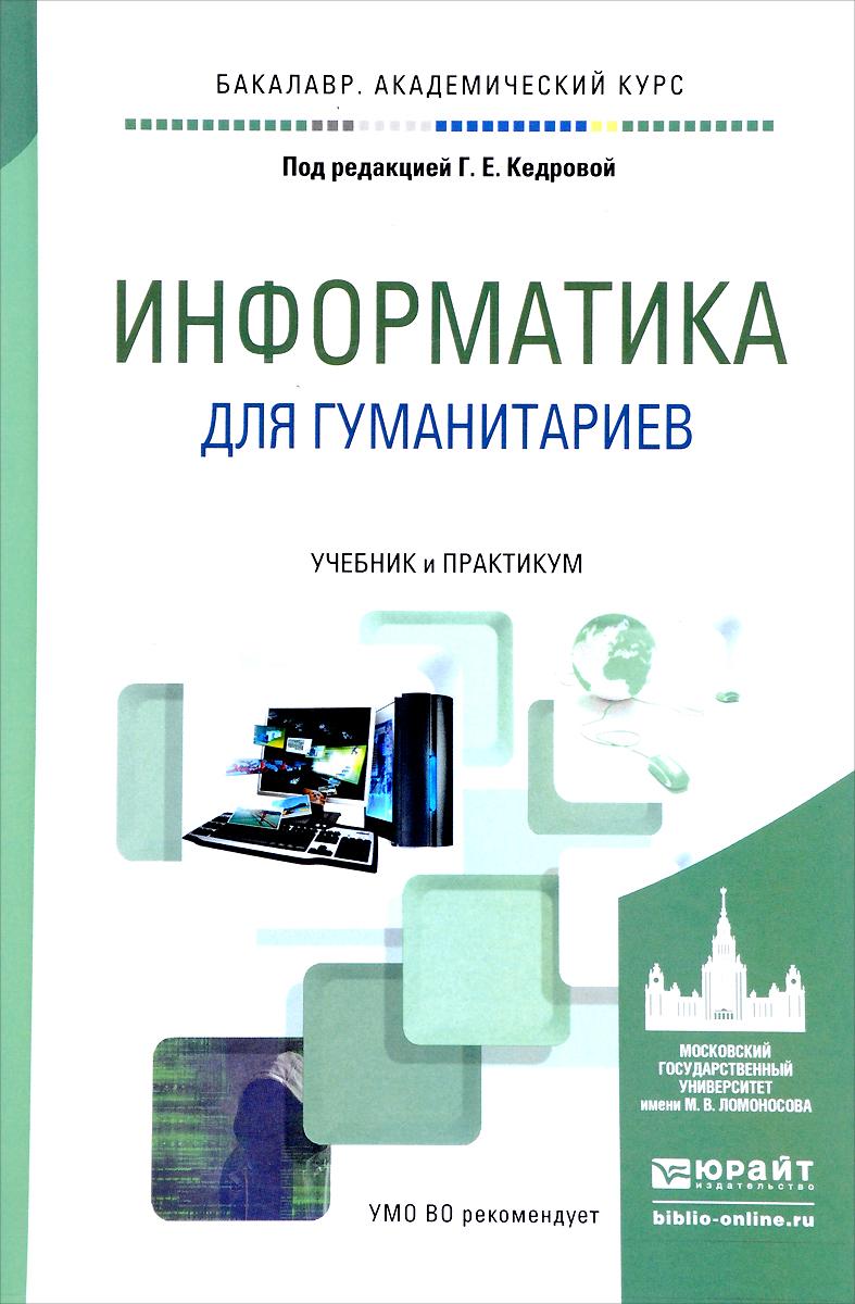 Информатика для гуманитариев. Учебник и практикум