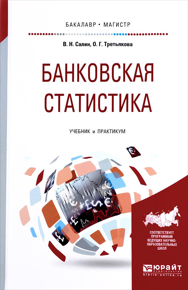 Банковская статистика. Учебник и практикум