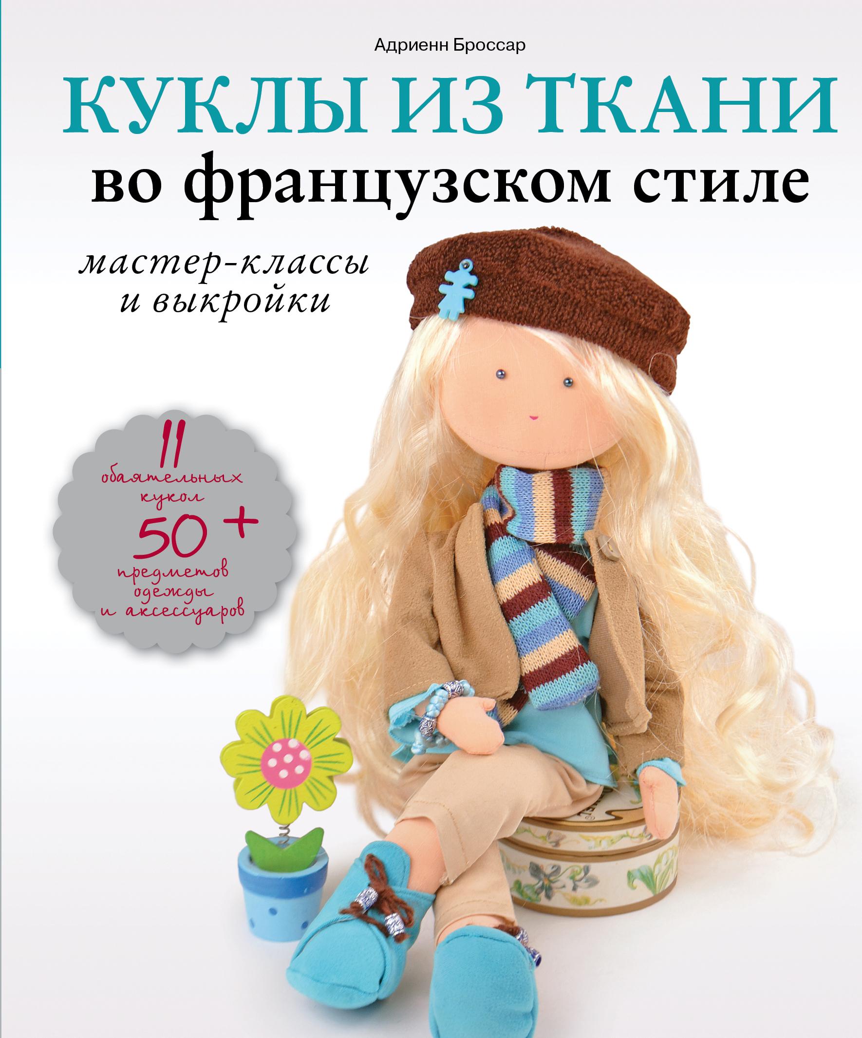 Куклы из ткани мастер класс видео