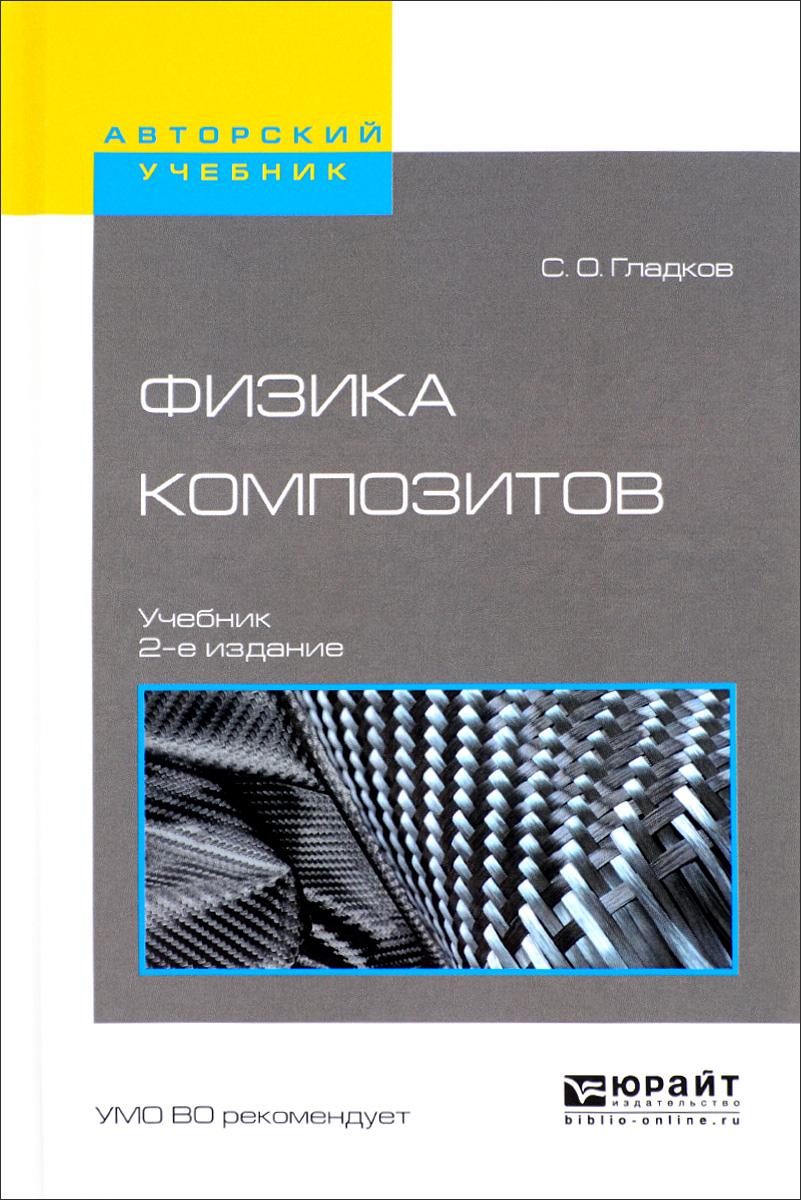 Физика композитов. Учебник
