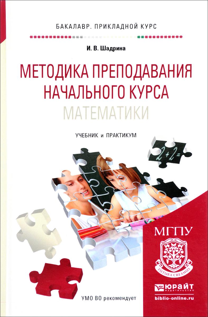 Методика преподавания начального курса математики. Учебник и практикум