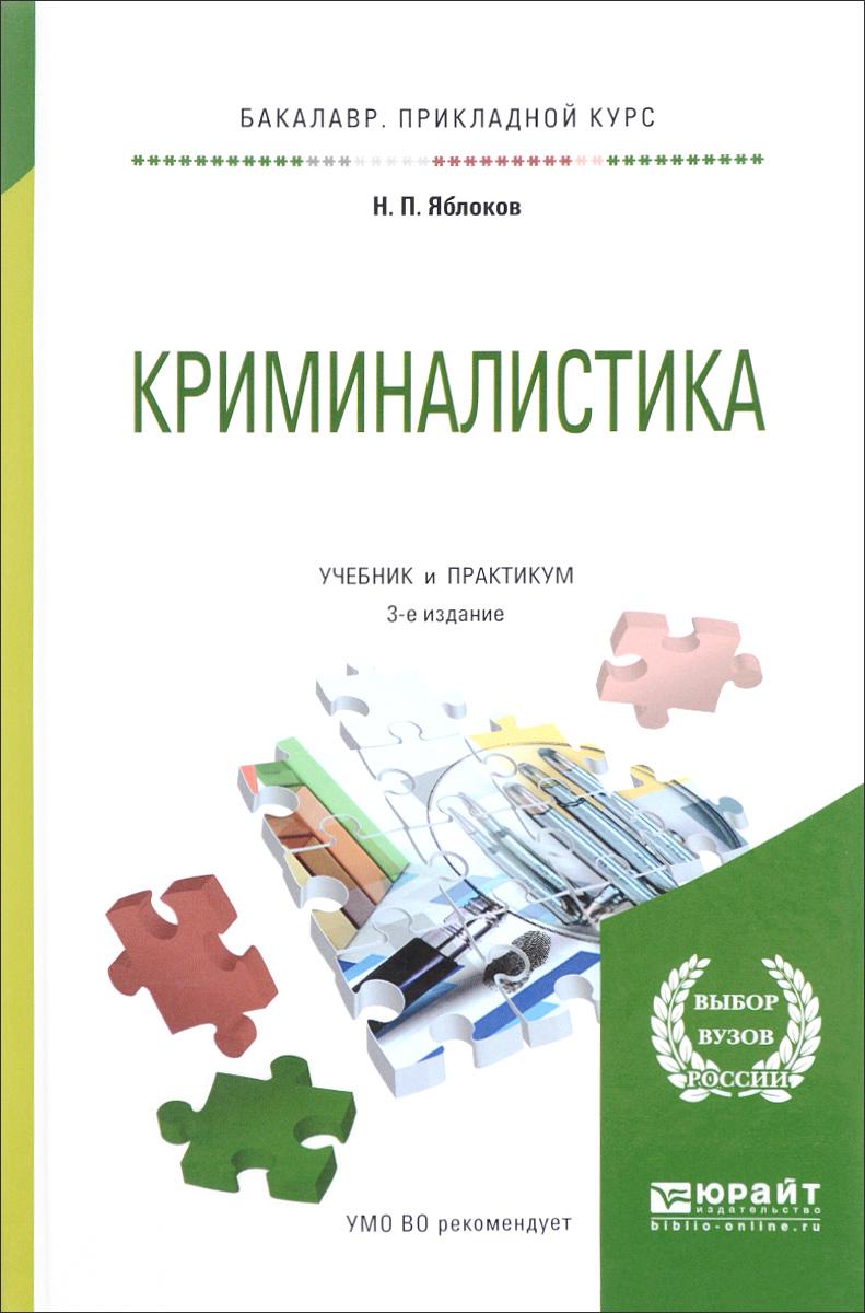 Обложка книги Криминалистика. Учебник и практикум