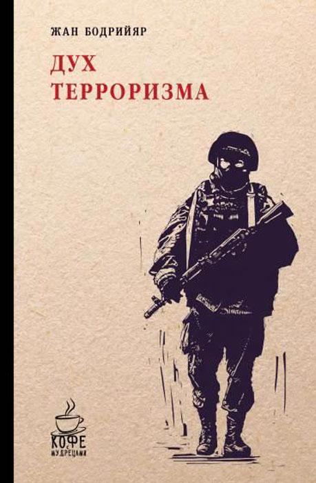 Дух терроризма