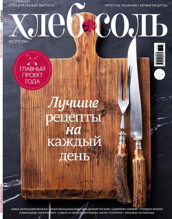 ХлебСоль, № 12(77), 2016. Лучшие рецепты на каждый день