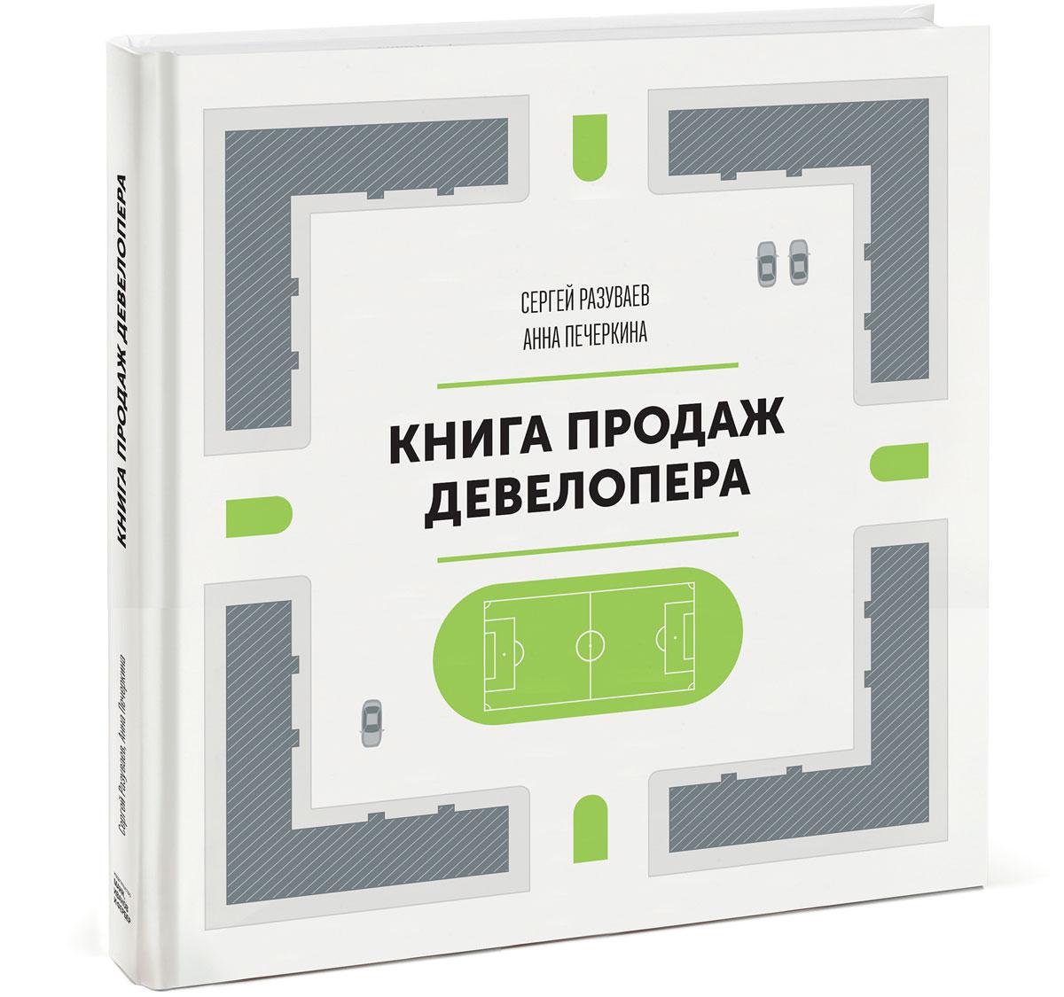 Книга продаж девелопера