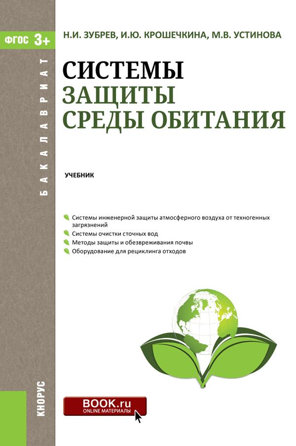 Системы защиты среды обитания. Учебник