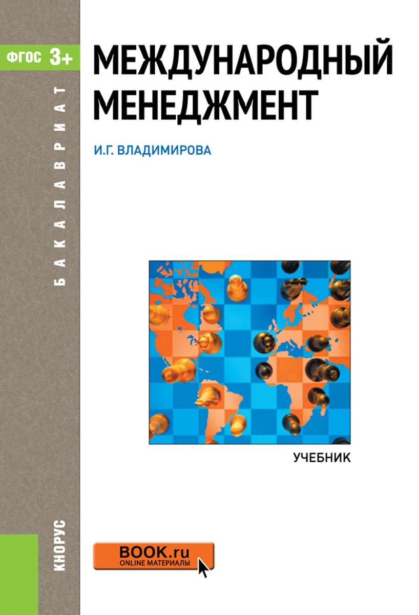 Международный менеджмент. Учебник