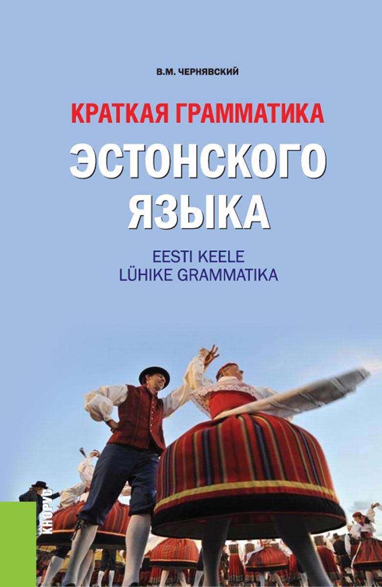 В. М. Чернявский Краткая грамматика эстонского языка