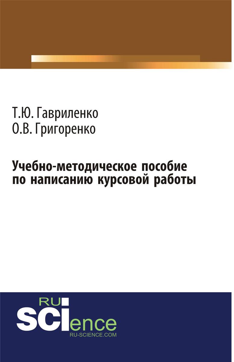 Учебно-методическое пособие по написанию курсовой работы