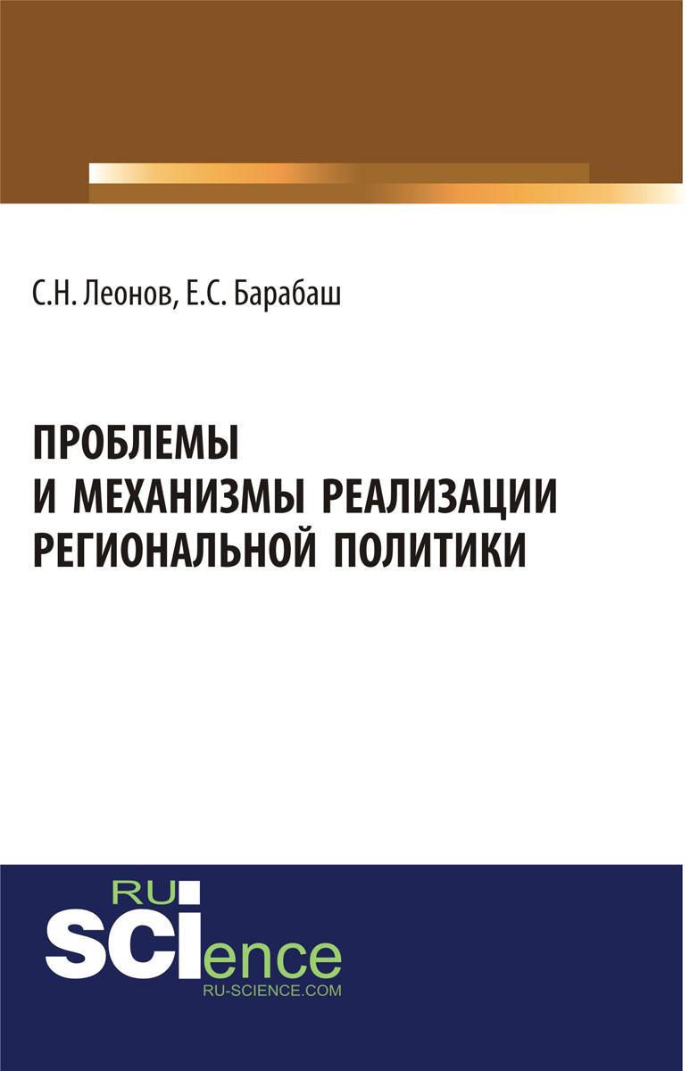 Проблемы и механизмы реализации региональной политики