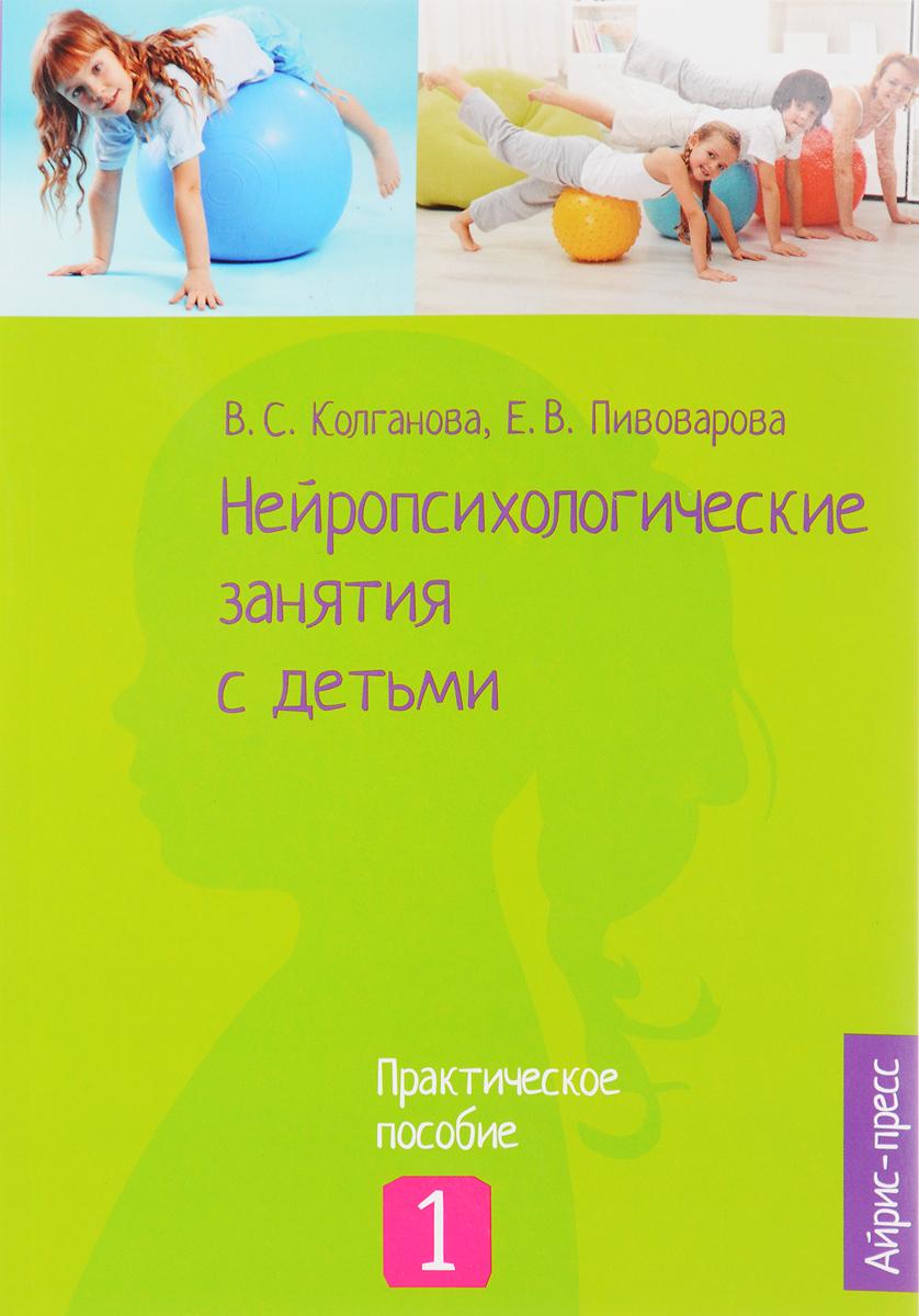 Нейропсихологические занятия с детьми. В 2 частях. Часть 1