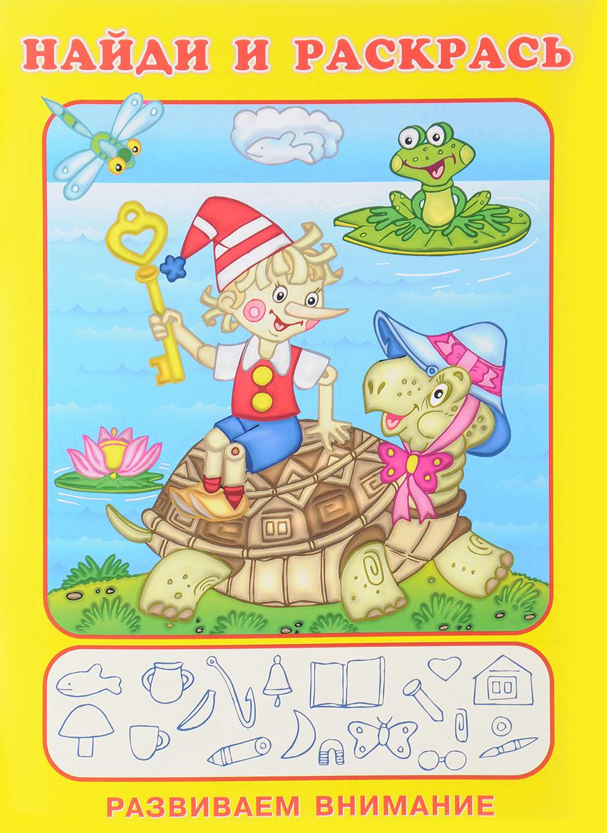 Буратино и Черепаха. Раскраска