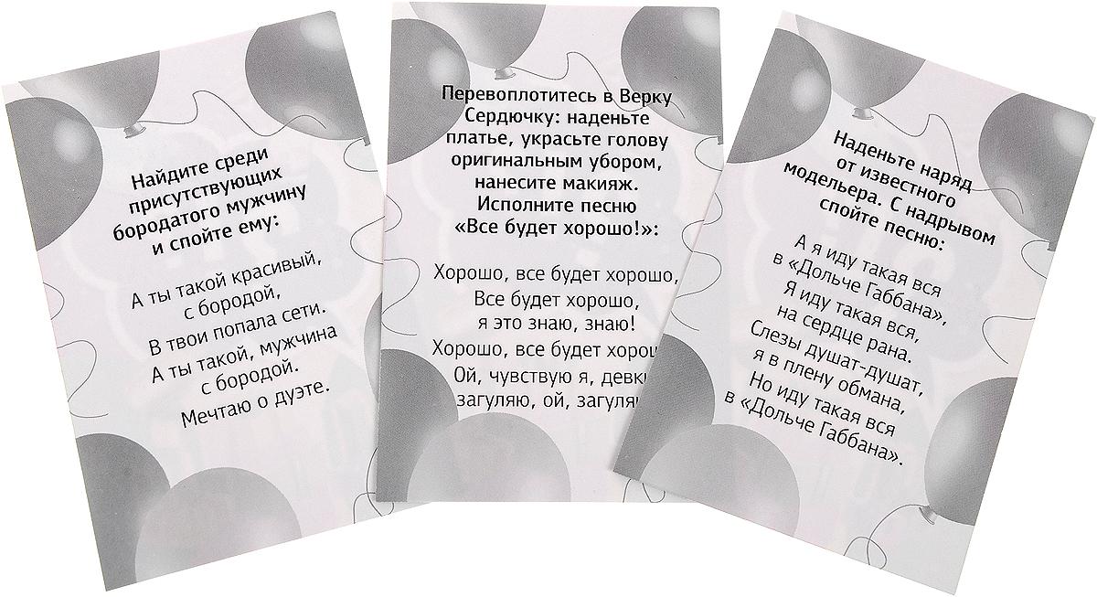 Караоке. Фанты для взрослых (набор из 45 карт)