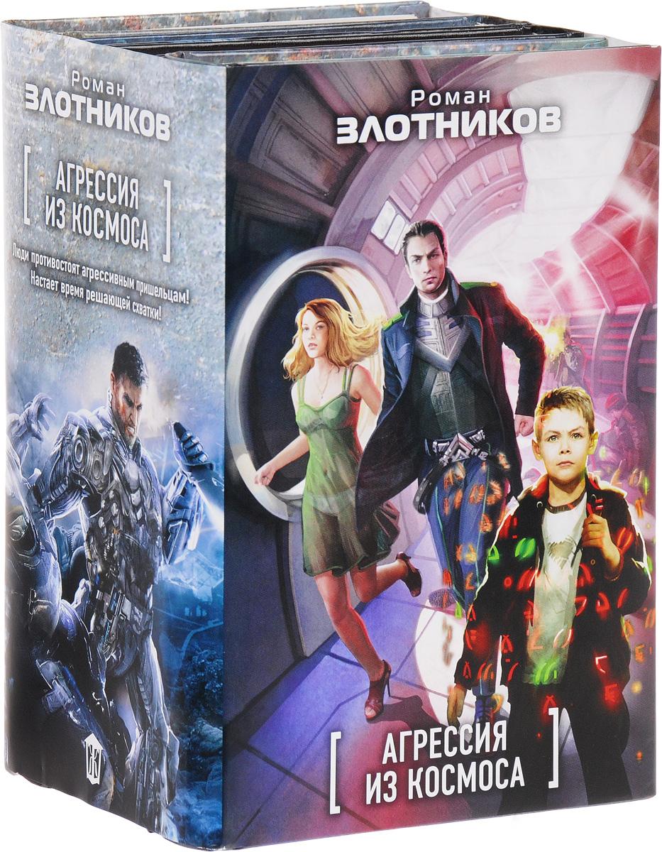 Агрессия из космоса (комплект из 4 книг)