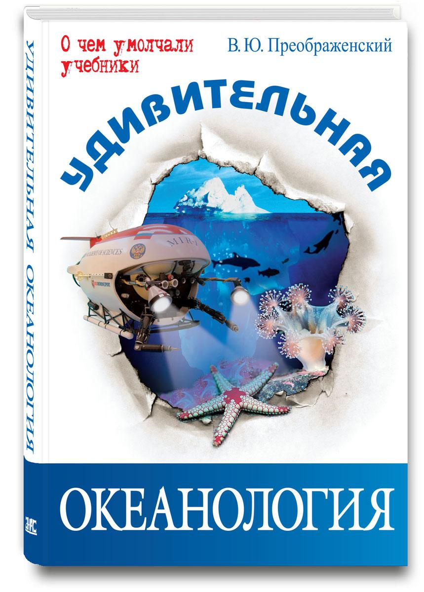 Удивительная океанология