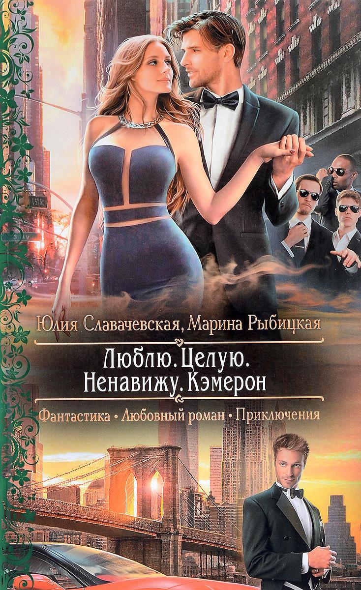 chitat-fentezi-pro-lyubov-mzhm
