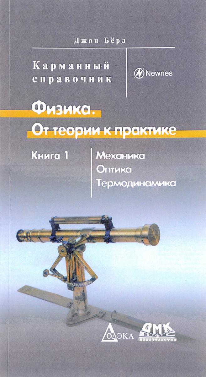 Джон Берд Физика. От теории к практике. В 2 книгах. Книга 1. Механика, оптика, термодинамика справочник по радиолокации в 2 книгах комплект