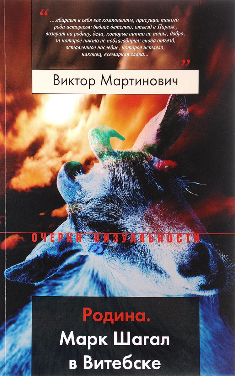 Виктор Мартинович Родина. Марк Шагал в Витебске