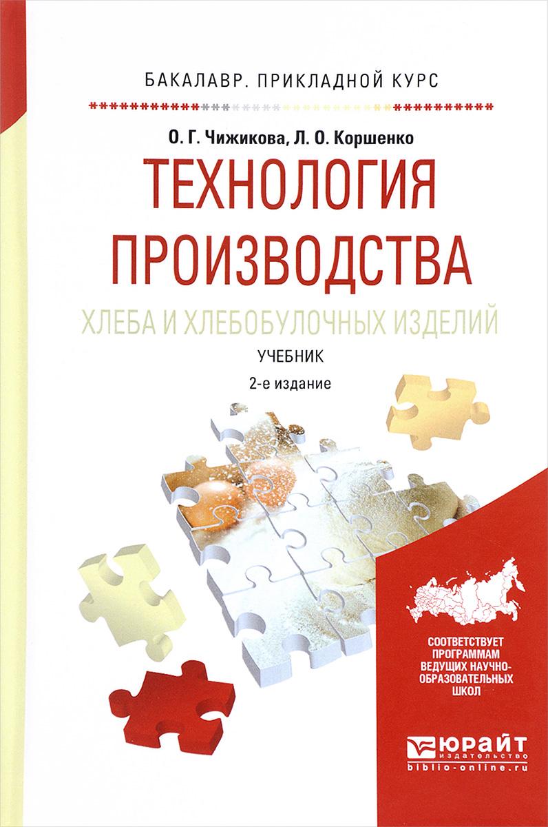 Технология производства хлеба и хлебобулочных изделий. Учебник
