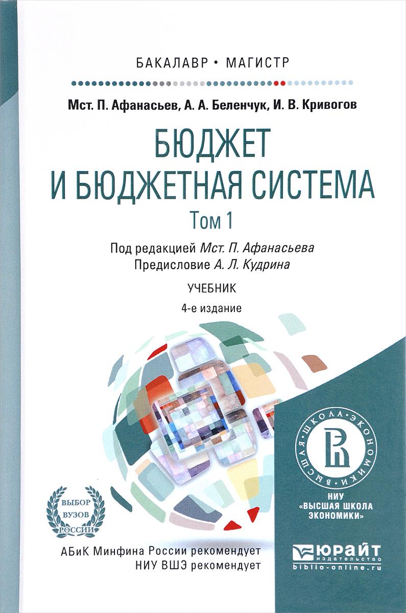 Бюджет и бюджетная система. Учебник В 2 томах. Том 1