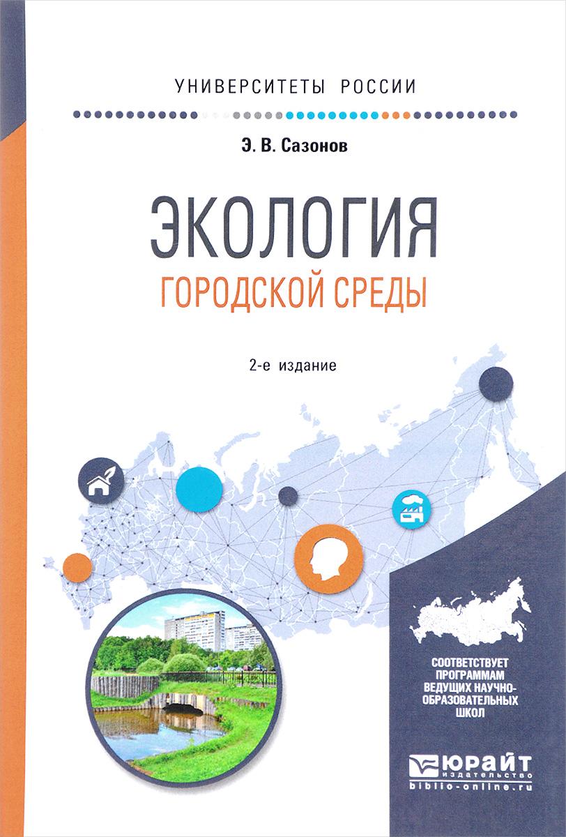 Экология городской среды. Учебное пособие